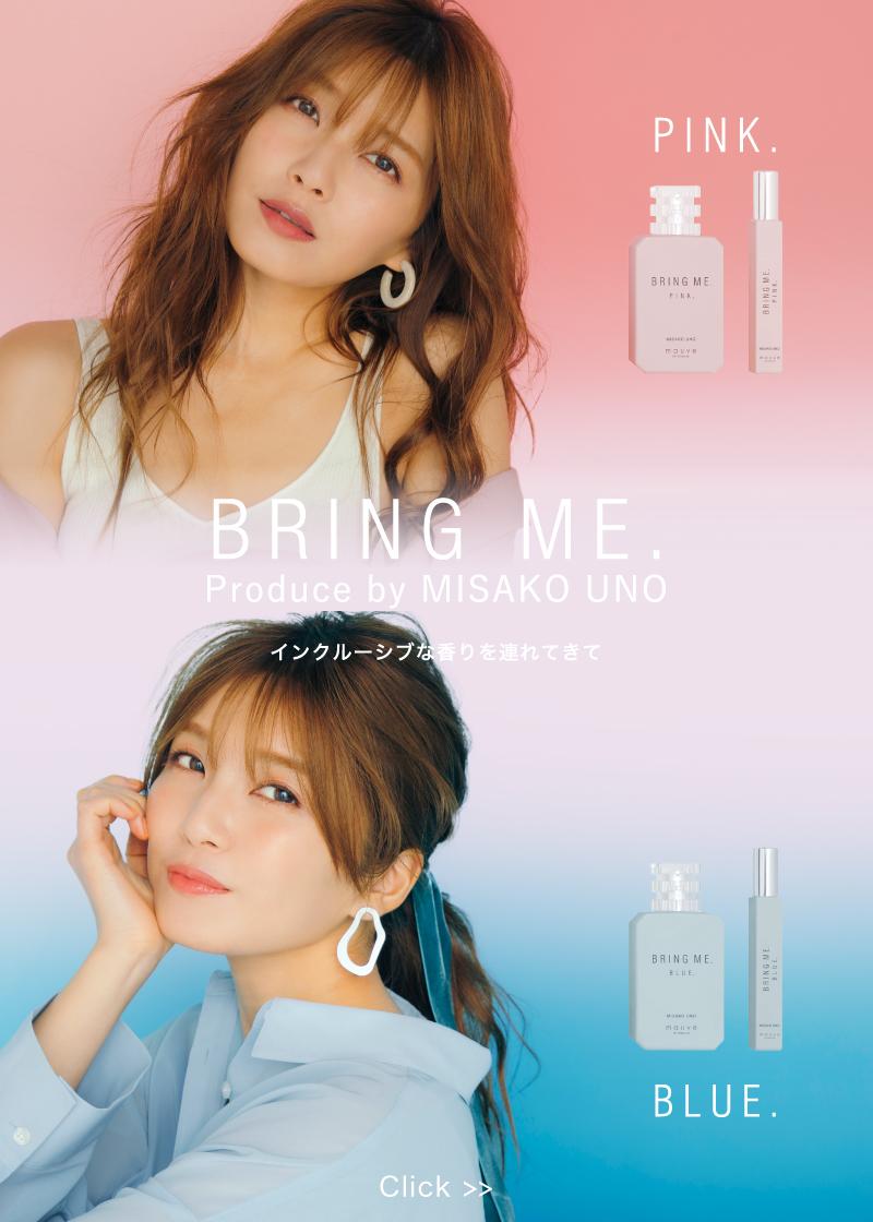 misakouno_bringme_sp.jpg